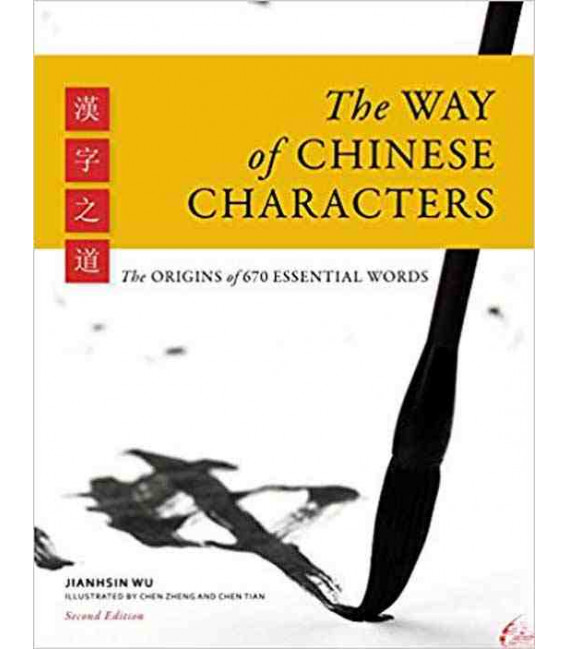 The Way of Chinese Characters (Second Edition)