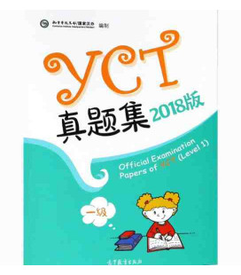 Official Examination Papers of YCT Level 1- 2018 edition (Includes QR Code for audio download)