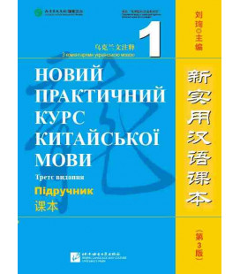 New Practical Chinese Reader (3rd Edition, Annotated in Ukrainian) Textbook 1