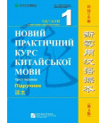 New Practical Chinese Reader (3rd Edition, Annotated in Ukrainian) Workbook 1