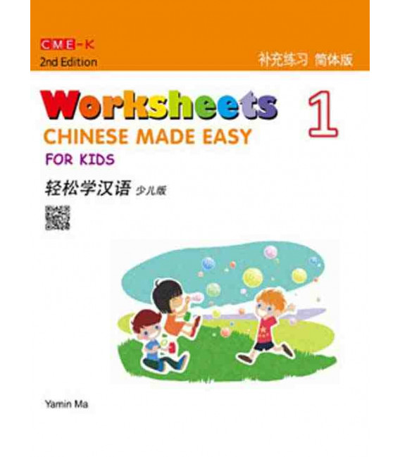 Chinese Made Easy for Kids 1 (2nd Edition)- Worksheets