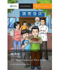 The Misadventures of Zhou Haisheng (Chinese Graded Reader Breakthrough Level) - 150 Characters