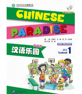 Chinese Paradise - Textbook 1 - Deuxième édition - Édition anglaise -(CD inclus)