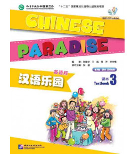 Chinese Paradise - Textbook 3 - Deuxième édition - Édition anglaise -(CD inclus)