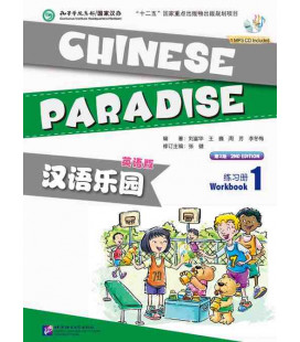 Chinese Paradise - Workbook 1 - 2nd Edition - English Edition (CD Included)