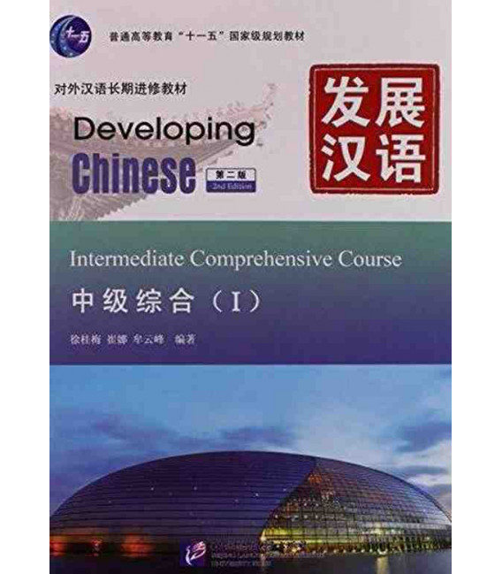 Developing Chinese - Intermediate Comprehensive Course I