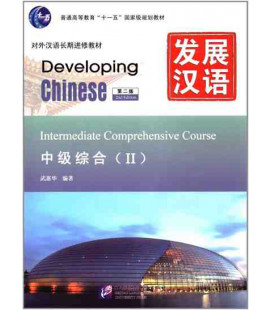 Developing Chinese (2nd edition) - Intermediate Comprehensive Course II