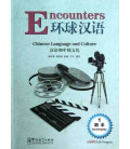 Encounters 1 - Character Writing Workbook - Version Sinolingua + Yale