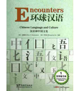 Encounters 1 - Character Writing Workbook - Sinolingua + Yale version