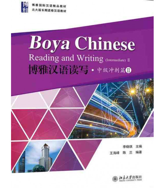 Boya Chinese Intermediate 2- Reading and Writting (Second Edition)