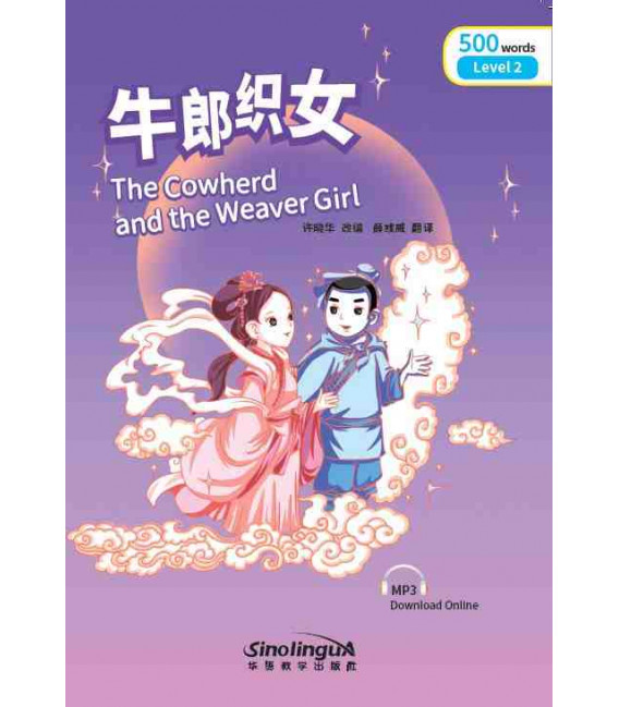 Rainbow Bridge Graded Chinese Reader - The Cowherd and the Weaver Girl (Level 2- 500 Words)