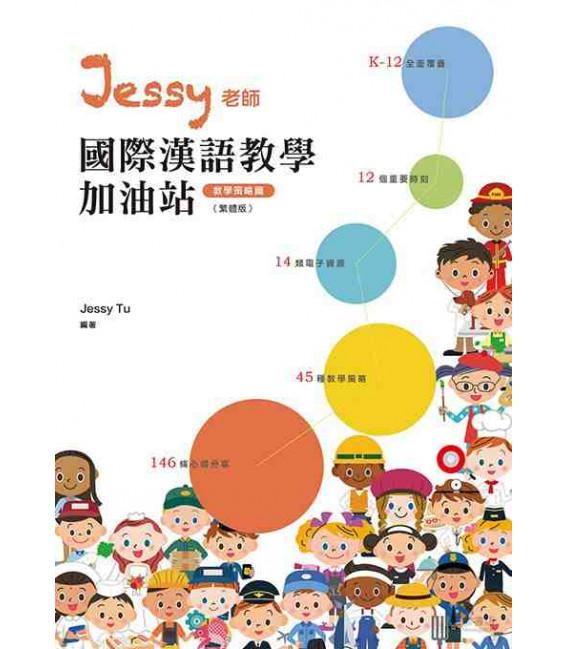 Jessy Laoshi (Symplified Character Version)