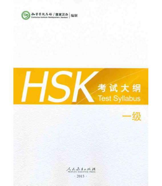 HSK Test Syllabus & Guide Level 1 (Edition 2015)