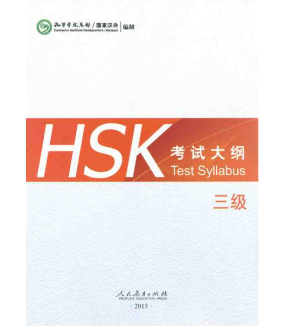 HSK Test Syllabus & Guide Level 3 (Edición 2015)