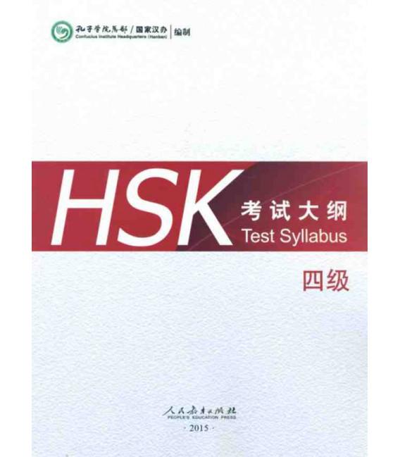 HSK Test Syllabus & Guide Level 4 (Edición 2015)