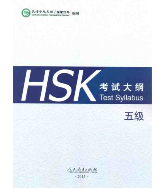 HSK Test Syllabus & Guide Level 5 (Edición 2015)