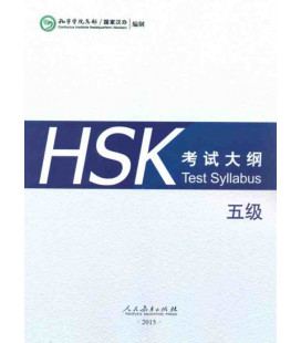 HSK Test Syllabus & Guide Level 5 (Edición 2015) Incluye descarga de audios