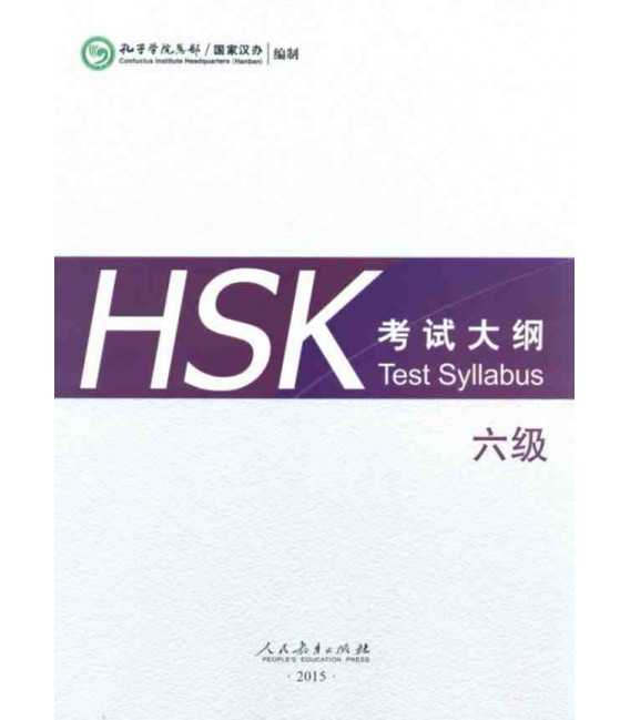 HSK Test Syllabus & Guide Level 6 (Ausgabe 2015)