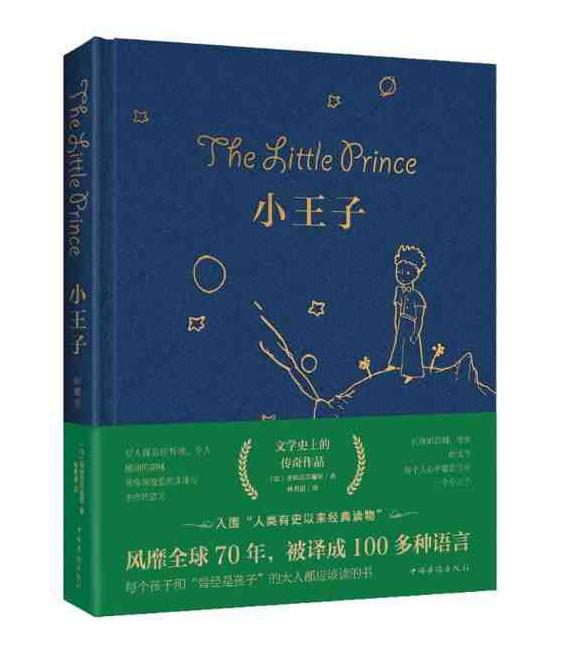 """Xiao Wangzi (""""Le Petit Prince"""" en chinois) - Traduction de Lin Xiuqing"""