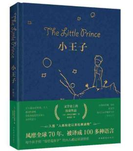 """Xiao Wangzi (versione in cinese de """"Il Piccolo Principe"""") - Tradotto da Lin Xiuqing"""