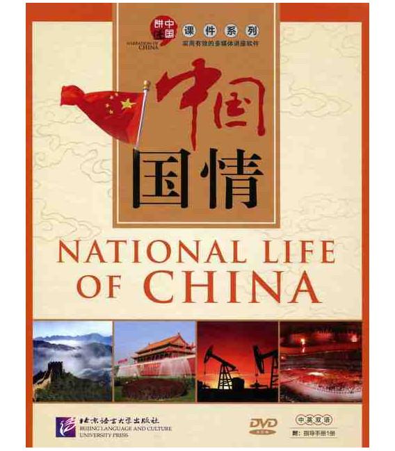National Life of China - Curso Multimedia con DVD ROM + Libro