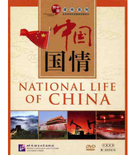 National Life of China - Multimedia course with DVD ROM + book