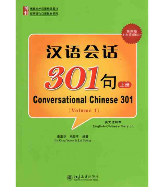 Conversational Chinese 301 - Volume 1 (4th edition) Audio en código QR