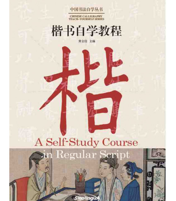 A Self-Study Course in Regular Script - Chinese Calligraphy Teach-Yourself Series