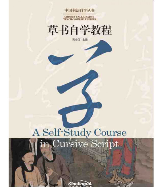 A Self-Study Course in Cursive Script - Chinese Calligraphy Teach-Yourself Series
