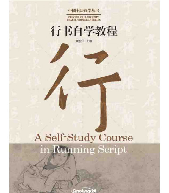 A Self-Study Course in Running Script - Chinese Calligraphy Teach-Yourself Series