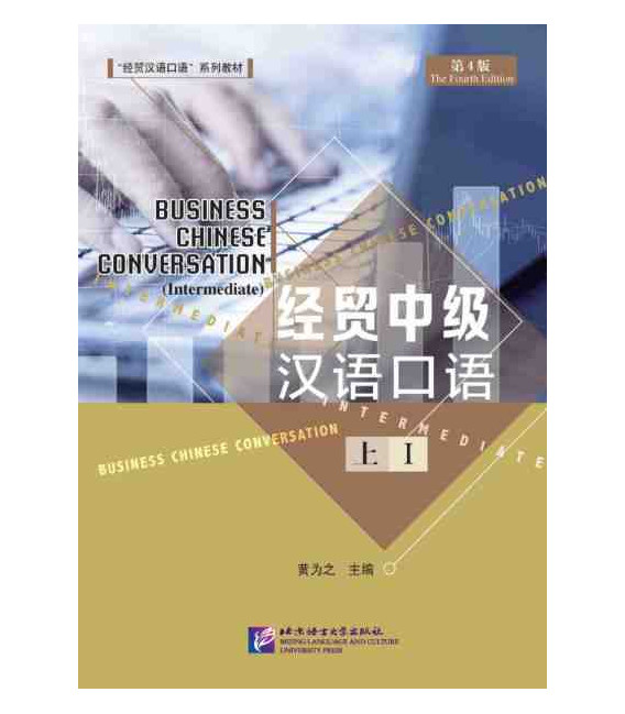 Business Chinese Conversation (Intermediate) (The Fourth Edition) Vol. 1 - QR Code for audios