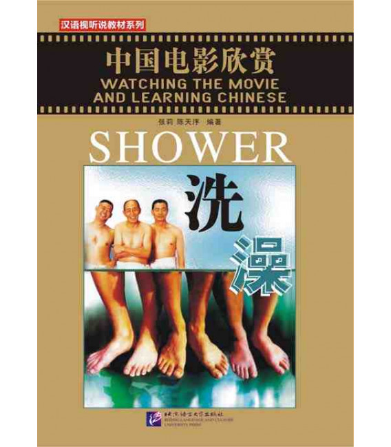 Watching the Movie and Learning Chinese- Shower ( Book + DVD)