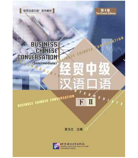 Business Chinese Conversation (Intermediate) (The Fourth Edition) Vol. 2 - QR code for audios