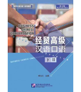 Business Chinese Conversation (Advanced) (The Fourth Edition) Vol. 2 QR code for audios