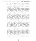 Business Chinese Conversation (Advanced) (The Fourth Edition) Vol. 2 - Audio en código QR
