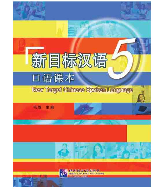 New Target Chinese Spoken Language 5 (QR code pour audio)