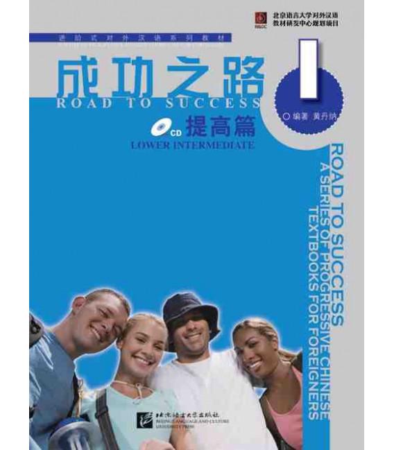 Road to Success: Lower Intermediate - Band 1 - enthält CD und QR code