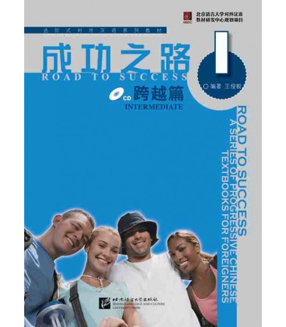 Road to Success: Intermediate Vol. 1 - CD Inclus