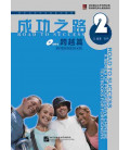 Road to Success: Upper Elementary Vol. 3 (Incluye CD)