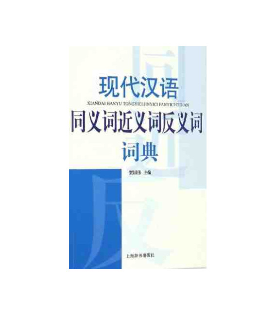 Xiandai Hanyu Tongyici Jinyici Fanyici Cidian - Dictionary of synonyms and antonyms