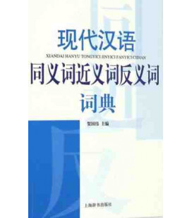 Xiandai Hanyu Tongyici Jinyici Fanyici Cidian - Dictionary of synonyms and antonyms