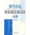 Xiandai Hanyu Tongyici Jinyici Fanyici Cidian - Dizionario dei sinonimi e contrari