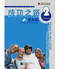 Road to Success: Lower Intermediate Vol. 2 - Includes CD and QR Code