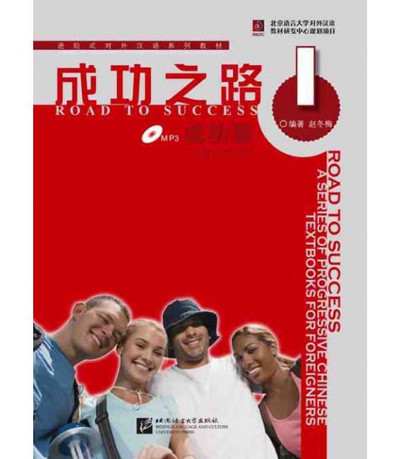 Road to Success: Advanced Vol. 1 - enthält eine CD und QR Code
