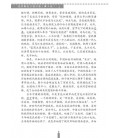 Business Chinese Conversation (Advanced) (The Fourth Edition) Vol. 1 - Codice QR per audios