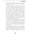 Business Chinese Conversation (Advanced) (The Fourth Edition) Vol. 1 - Audio en código QR