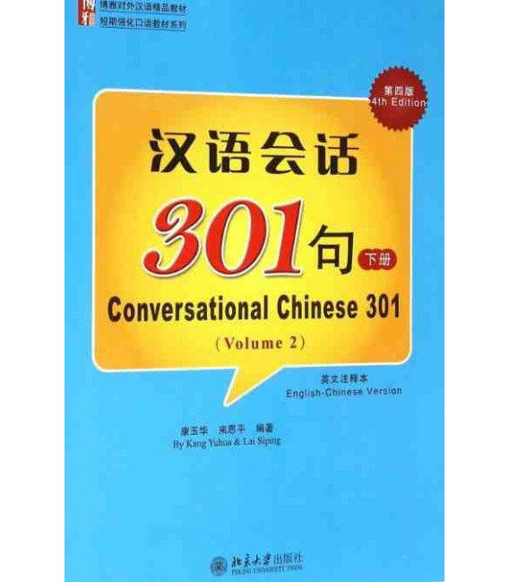 Conversational Chinese 301 - Volume 2 (4th edition) Audio en Código QR