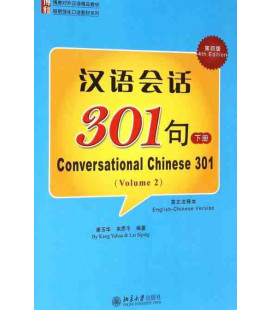 Conversational Chinese 301 - Volume 2 (4th edition) QR Code for audios