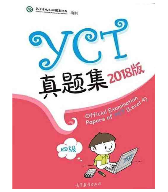 Official Examination Papers of YCT Level 4- 2018 edition (Includes QR Code for audio download)