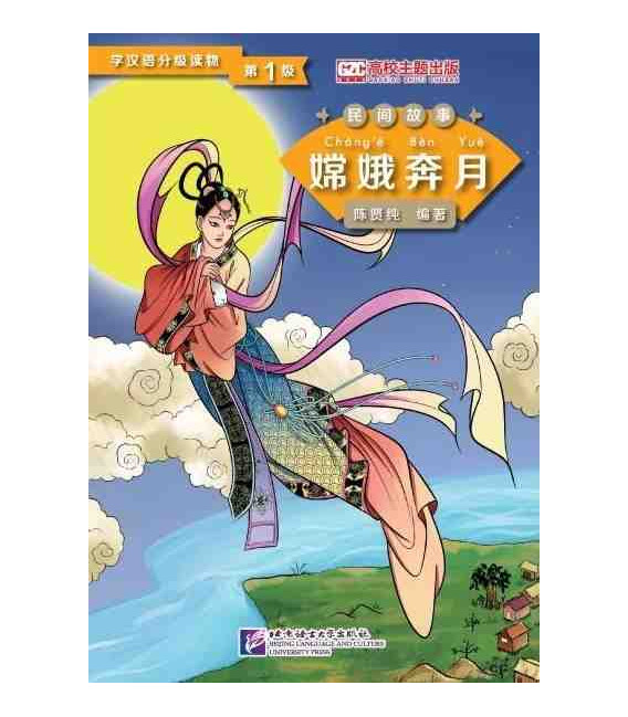 Graded Readers for Chinese Language Learners - Niveau 1 (500 Caractères) Chang'e Flying to the Moon